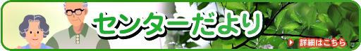 大阪市立西淀川区老人福祉センター