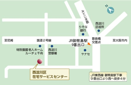 西淀川区社会福祉協議会アクセスマップ2